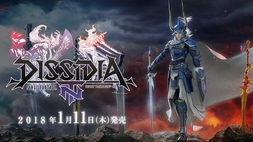 【速報】PS4「ディシディアファイナルファンタジーNT」 発売日が1/11に決定!予約もスタート!!