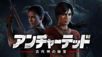 PS4「アンチャーテッド 古代神の秘宝」 吹替版ローンチトレーラーが公開!