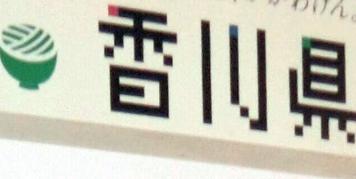 【ゲーム規制】香川県さん、全世界のゲーム会社に協力義務を課してしまう