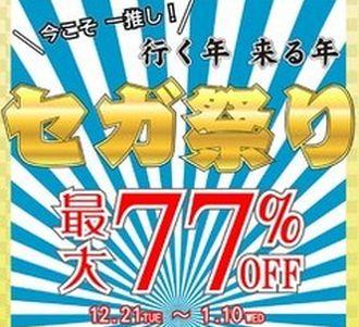 【朗報】PS Store&ニンテンドーeショップで最大77%OFFの年末年始セール開始!計75タイトルの大放出!!