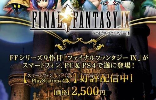 【朗報】本日発表された PS4版「FF9リマスター」は期間限定で500円引 2,000円セール!早めに買った方がお得だぞ!!