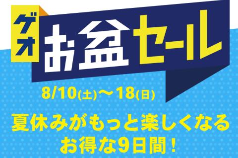 【朗報】GEOでお盆セール開催!今回も期間限定大幅値引き、週末はGEOへ行こう!!