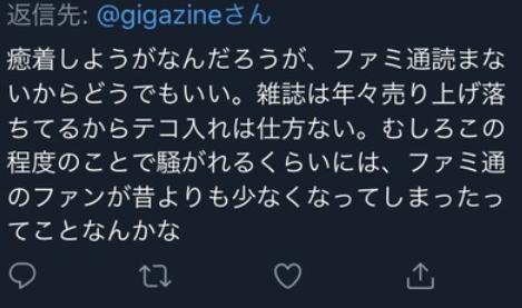 【悲報】ファミ通浜村×デススト問題を取り上げたGIGAZINE(ギガジン)のTwitterに信者が突撃してしまう