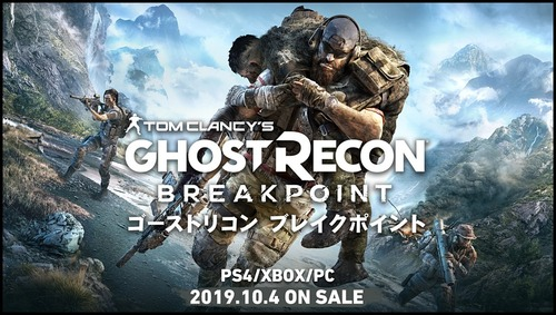 PS4/XB1/PC「ゴーストリコン ブレイクポイント」国内でも10/4発売決定!日本語版アナウンストレーラーが公開!!