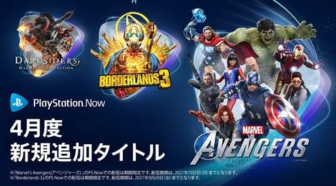 【朗報】「Marvel's Avengers」「ボーダーランズ3」など、4月のPS Nowに登場!!