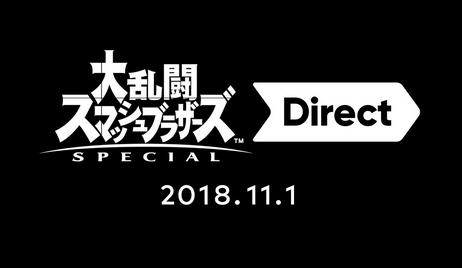【速報】スマブラダイレクト 2018.11.1 放送決定 きたあぁぁぁっ!!