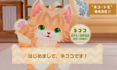ネコ・トモ (1)