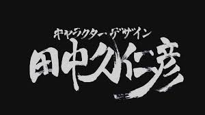 田中久仁彦のイラストを集めるスレ