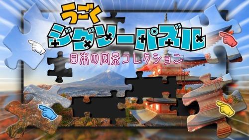 Switchパズルゲー「うごくジグソーパズル 日本の風景コレクション」が4/5配信決定、価格は税込み999円!