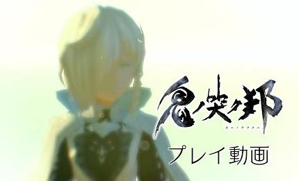 "Switch/PS4「鬼ノ哭ク邦」、ショートプレイ動画『格闘の鬼ビ人""ルシカ"" 』編が公開!"