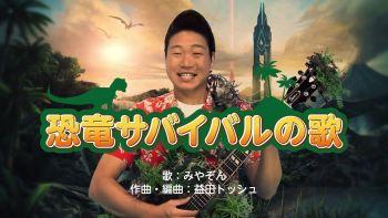 PS4「ARK: Survival Evolved」 芸人みやぞんが歌うWebCM「恐竜サバイバルの歌」が公開!