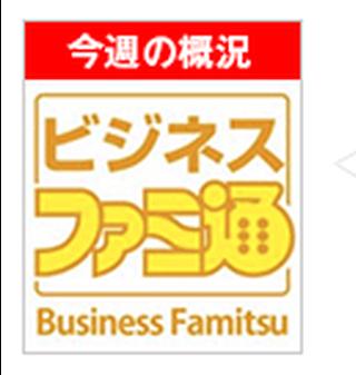 【速報】ファミ通週販 キタ━━━(゜∀゜)━━━ッ!!