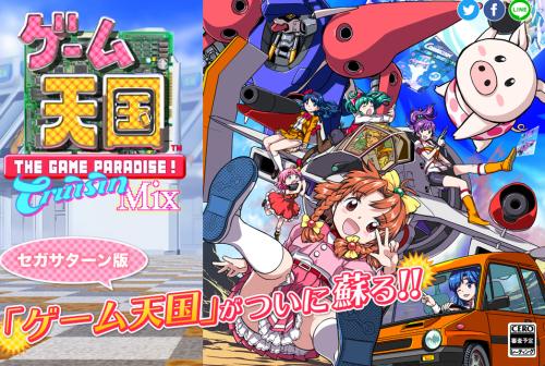 名作STG「ゲーム天国 CruisinMix」 SS版をベースにしたPS4版、発売日が11/30に決定、予約開始!!