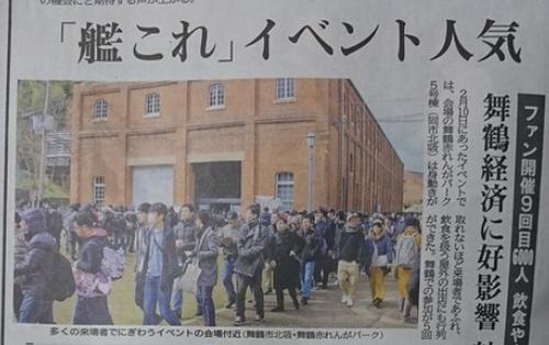 【朗報】京都新聞 「 艦これさん、6000人がイベントに集まり舞鶴経済に好影響」