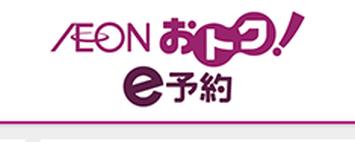 【速報】イオン「FF15」大放出セール、価格判明、2980円でFF15(新品)がゲット可能!他対象商品もメチャクチャ安いぞ!!