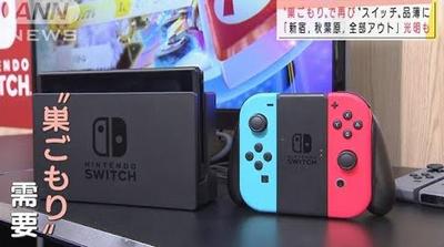 【覇権ハード】Nintendo Switch、巣ごもりで再び品薄 全国ニュース放送