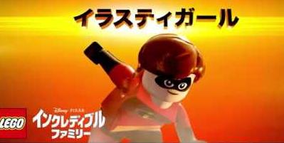 Switch/PS4「レゴ インクレディブル・ファミリー」 キャラクタートレイラー『ヘレン』編が公開!