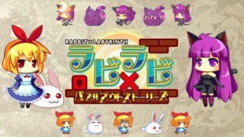 PS4/Switch「ラビ×ラビ パズルアウトストーリーズ」が5/24発売決定!迷宮脱出アクションパズルの集大成!!