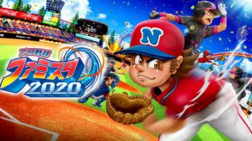 Switch「プロ野球ファミスタ2020」発売日が9/17に決定!告知OPアニメトレーラーが公開!!