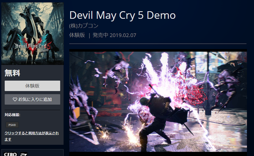 Devil-May-Cry-5-Demo