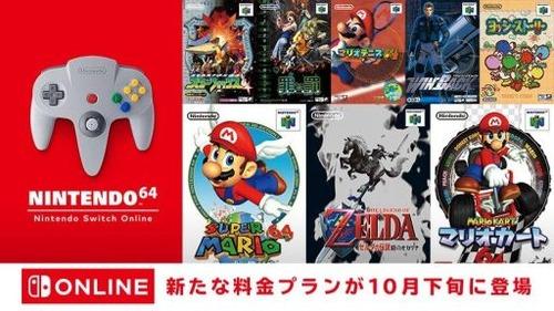 【朗報】Nintendo Switchで、ついに『64』と『メガドライブ』のゲームがプレイ可能に!10月下旬サービス開始、オンライン4人対戦にも対応!!