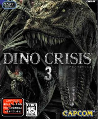 (悲報) ゲームソフト開発の「ヒットメーカー」が破産開始決定を受け倒産 「ディノクライシス3」や「ブレイドダンサー」など作品多数