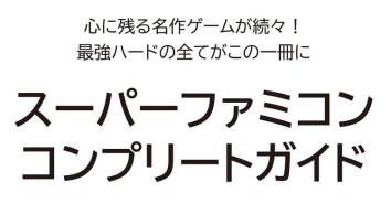 【朗報】「スーパーファミコンコンプリートガイド」発売日決定!!