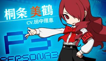 3DS「ペルソナQ2 ニューシネマラビリンス」キャラクターPV『桐条美鶴』が公開!