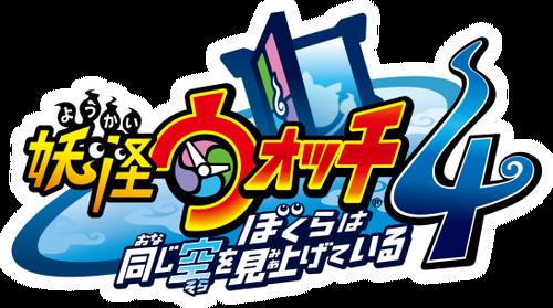 Switch「妖怪ウォッチ4 ぼくらは同じ空を見上げている」TVCM公開!!