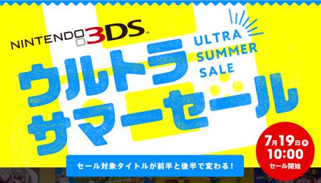 【朗報】「ニンテンドー3DS ウルトラサマーセール」7/19より開催決定!『ドラクエXI』等の人気作多数