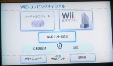 【要チェック】Wiiポイント払い戻しだって