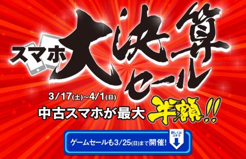 【要チェック】ゲオ 大決算セールが凄い!!!【3/17~3/25】