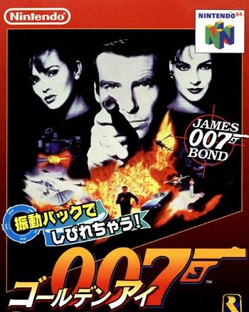 「007 ゴールデンアイ」にありがちなこと