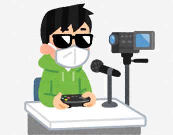 YouTubeライブでゲーム実況者に「いい歳こいてゲームが仕事って(笑)」ってコメントすんの楽しすぎ