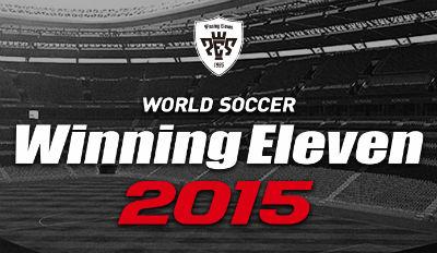 「ウイニングイレブン2015」 体験版が配信開始!PS4版DL容量はPS3版の倍以上、予約もスタート!!