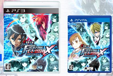 PS3/PSV 「電撃文庫 FIGHTING CLIMAX」 公式サイト更新、パッケージビジュアルが公開!発売は11/13!!