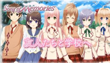 PS4「ソング オブ メモリーズ」 OPムービー第2部 & ヒロインたちのプレイムービーが公開!