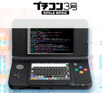 「プチコン3号 SmileBASIC」が11/19に配信決定!3DSでBASICを使った本格的なプログラミングを体験できるぞー!!