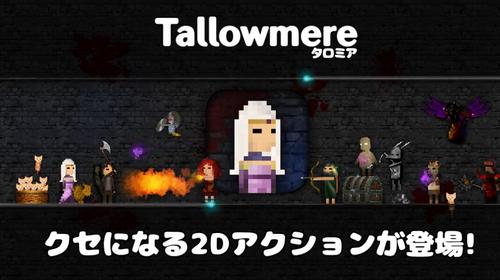 Switch「タロミア」Wii U DLランキング3位に輝いたクセになる2Dローグライクアクション 中毒性の高さが異常!!