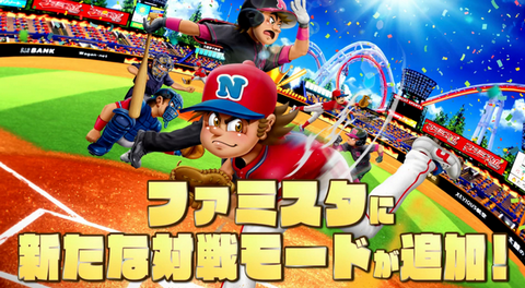 Switch「プロ野球ファミスタ2020」無料アップデート『ドラフト対戦モード』紹介映像が公開!