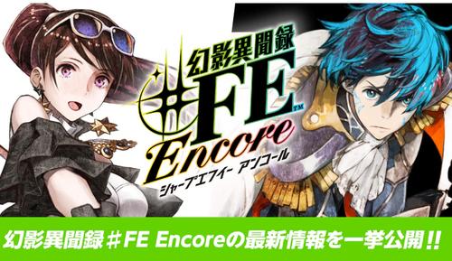 【朗報】「幻影異聞録#FE」 CDアルバム発売・ライブイベント開催決定!
