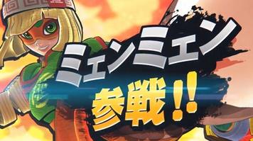 【スマブラSP】ミェンミェン配信開始!!!(*追記あり)