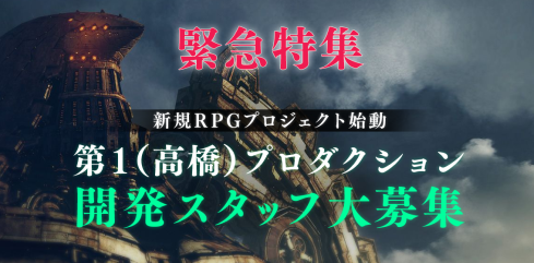 【朗報】モノリス高橋氏による『ゼノブレイドクロス』『ゼノブレイド2』に続く新規RPGプロジェクトが始動!開発スタッフ大募集!!