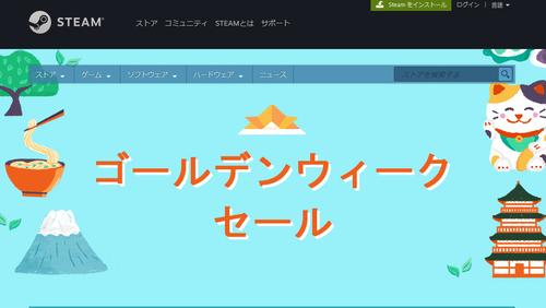 【速報】SteamのGWセール来てるぞ! 和ゲー、むっちゃ安いwwww