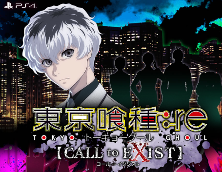 PS4「東京喰種:re CALL to EXIST」発売日が11/14に決定!チームで戦う共闘サバイバルアクション!!