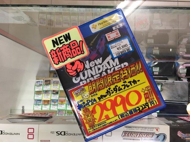 【安すぎ】Newガンダムブレイカーさん、実店舗で新品2999円まで下落 新品と中古の価格が逆転する