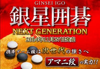 PSV「銀星囲碁 ネクストジェネレーション」 11/27発売決定!最高峰『囲碁』を腰を据えて楽しもう!!