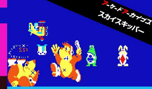 【懐古歓喜】任天堂アーケードアーカイブス「スカイスキッパー」が配信開始!プレイ動画公開 823円(税込)