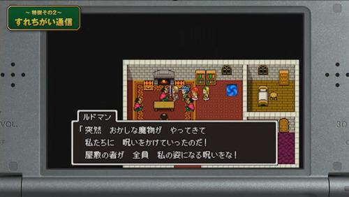 【悲報】ドラクエ11『時渡りの迷宮』、ジャンプで「3DS版のお楽しみ要素」と紹介されてしまう