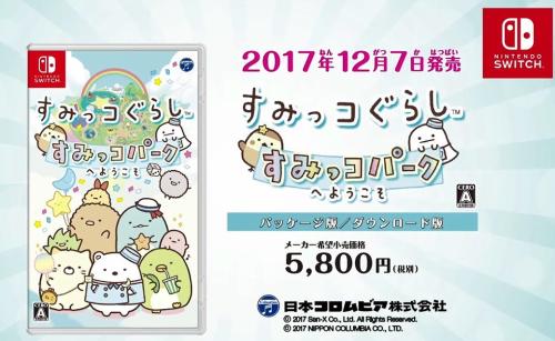 Switch「すみっコぐらし すみっコパークへようこそ」 体験版が配信開始!!